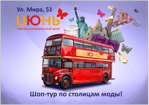 """Разработка слогана и key visual для рекламной кампании ТРЦ """"Июнь"""""""