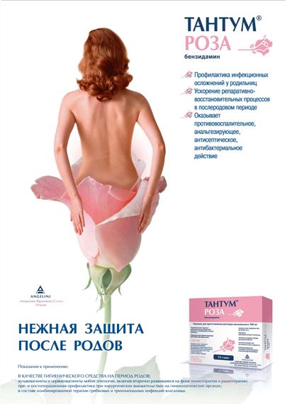 """ANGELINI / Разработка слогана и key visual для рекламной кампании антисептического средства """"Тантум роза"""""""