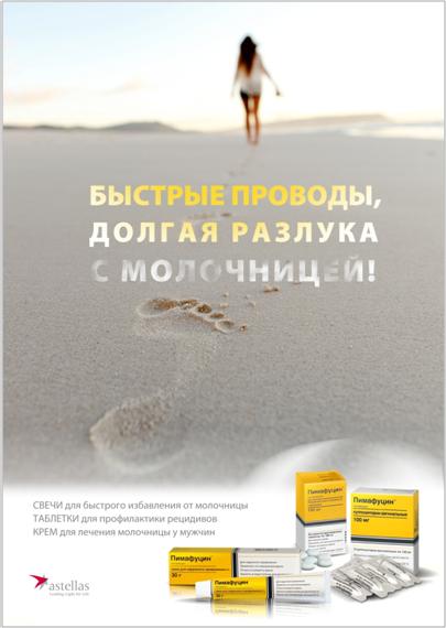 ASTELLAS / Разработка слогана и key visual для рекламной кампании средства от молочницы Пимафуцин
