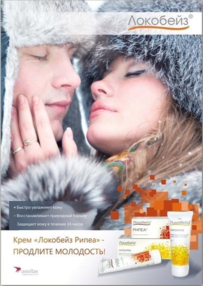 """ASTELLAS / Разработка слогана и key visual для рекламной кампании лечебного крема для рук """"Локобейз"""""""