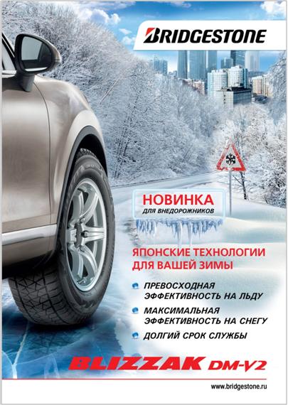 BRIDGESTONE/ Разработка слогана и макета для рекламной кампании зимних шин BLIZZAK