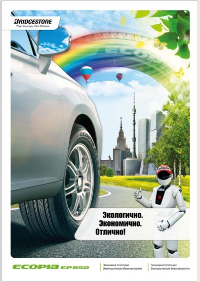 BRIDGESTONE/ Разработка слогана и макета для рекламной кампании летних шин ECOPIA