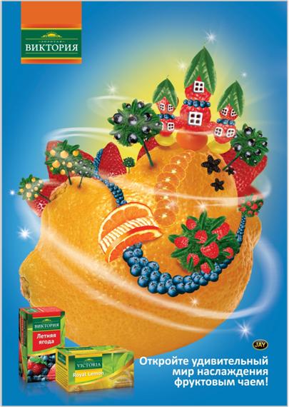 """JAY / Разработка слогана и key visual для рекламной кампании фруктового чая """"Голден Виктория"""""""