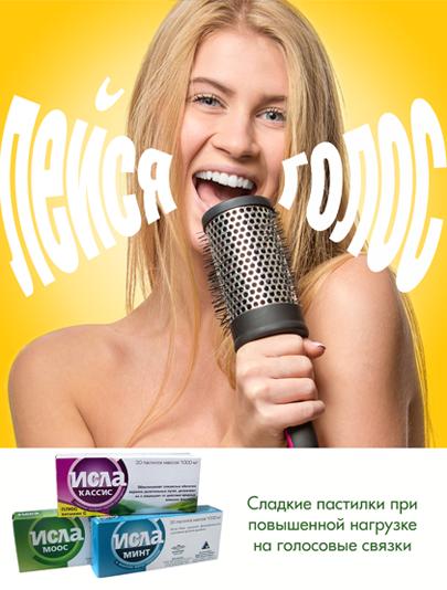 """ALPEN PHARMA / Разработка слогана и key visual для рекламной кампании препарата """"Исла"""""""