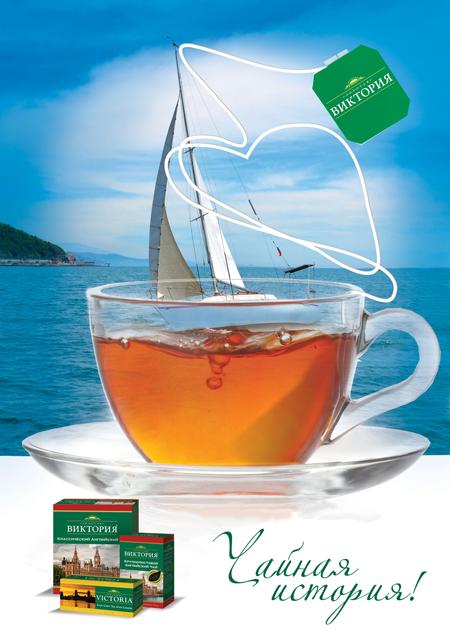 """JAY / Разработка коммуникативной стратегии, слогана и key visual для рекламной кампании чая """"Голден Виктория"""""""