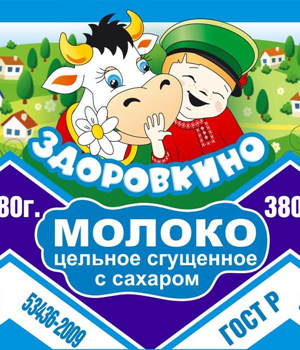 Молочные продукты «Здоровкино»